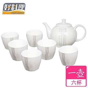 【好料理】雲海茶具組(一壺六杯)