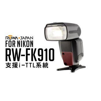 ROWA 樂華 RW-FK910 閃光燈 支援i-TTL For Nikon 相機專用