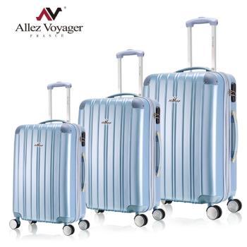 法國奧莉薇閣 20+24+28吋三件組行李箱 PC耐壓硬殼旅行箱 國色天箱