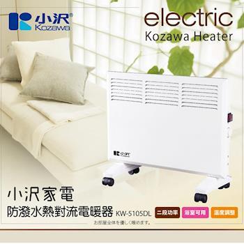 KOZAWA小澤家電防潑水熱對流電暖器KW-5105DL