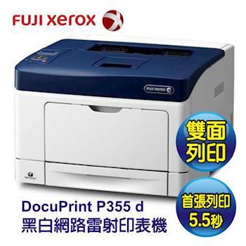 《印象深刻3C》富士全錄 Fuji Xerox DocuPrint P355d 網路雷射印表機