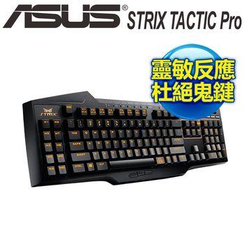 ASUS 華碩 梟鷹 STRIX TACTIC PRO 紅軸版 機械式電競鍵盤 專業遊戲鍵盤