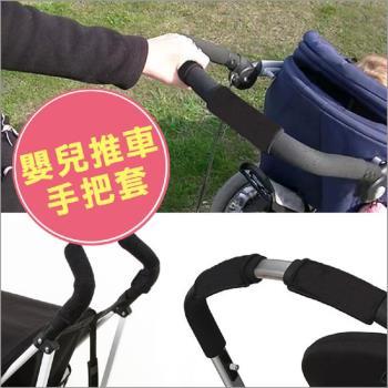 嬰兒推車保護外層保護把手套(2套組)