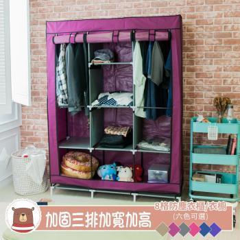 買1送1 超大空間加固三排組合式DIY大衣櫃 衣櫥