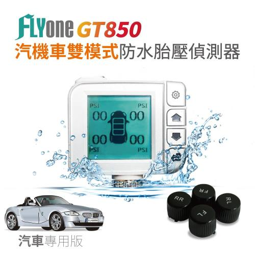 FLYone GT850 汽車/機車雙模式 防水無線胎壓偵測器 胎外式(汽車專用版)