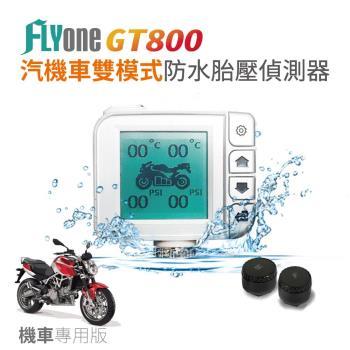 FLYone GT800 汽車/機車雙模式 防水無線胎壓偵測器 胎外式 (機車專用版)