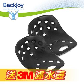 BackJoy 貝樂宜美姿墊大/黑色(2入)【贈送】3M濾水壺/象牙白-1壺2濾心