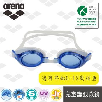 【arena 日本製】兒童泳鏡 AGL700JE 防水 防霧 防紫外 泳鏡  官方正品
