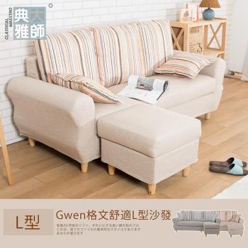 【典雅大师】Gwen格文舒适L型沙发/二色