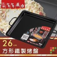 和平Freiz元祖方型鐵製烤盤-26cm-日本製