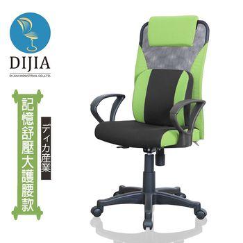 【DIJIA】時尚美學紓壓辦公椅/電腦椅(八色任選)