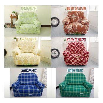 【Osun】一體成型防蹣彈性沙發套、沙發罩-圖騰系列1人座(多款任選,CE-173)