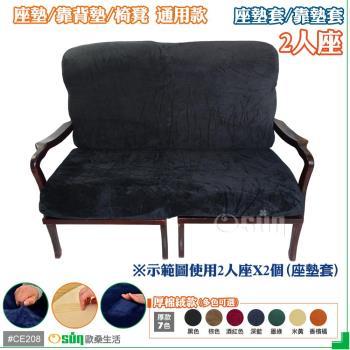 Osun厚棉絨防蹣彈性沙發座墊套/靠墊套(CE208 /2人座/多色可選)