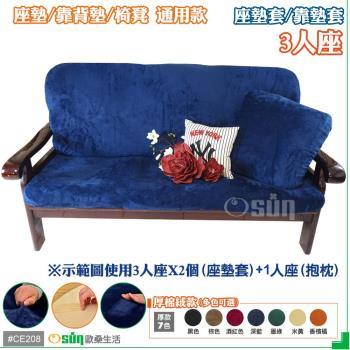 Osun厚棉絨防蹣彈性沙發座墊套/靠墊套(CE208 /3人座/多色可選)