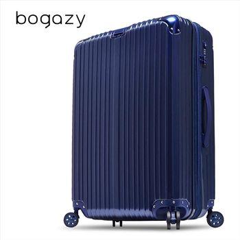 【Bogazy】 炫漾星辰 20吋拉絲紋霧面可加大旅行箱/登機箱(寶藍)