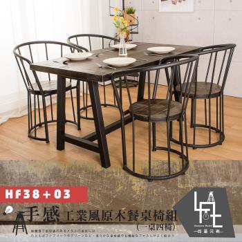 【微量元素】手感工業風原木餐桌椅組/一桌四椅