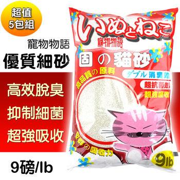 【寵物物語】優質細貓砂(9磅x5包)
