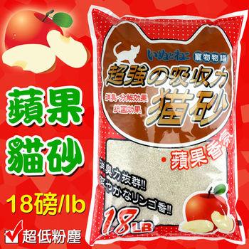 【寵物物語】蘋果香氛貓砂 細砂(18磅)