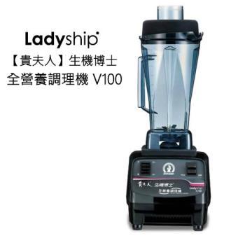 【貴夫人】生機博士全營養調理機 V100