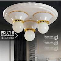 【光的魔法師 Magic Light】黃金白玉吸頂三燈 燈飾 吸頂燈具 三燈 可以使用LED燈泡