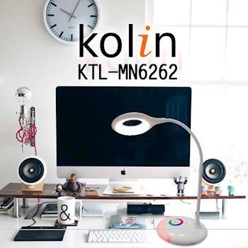 Kolin歌林 LED炫彩觸控檯燈10W  KTL-MN6262
