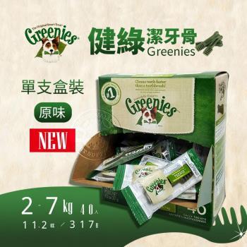 (加碼送) 美國Greenies 健綠潔牙骨 2-7公斤專用 /原味/ (盒裝40入) 寵物牙齒保健 防潮外出旅行好攜帶