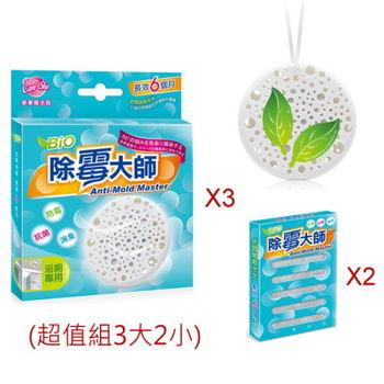 集購優惠-CareShe除霉大師-浴室專用-(3大+2小)超值組合