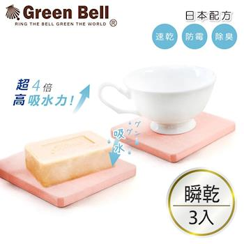 Green Bell綠貝珪藻土瞬效超吸水肥皂墊/杯墊(三入)