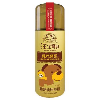 汪汪寶貝雙貂油沐浴精500ML-抗菌