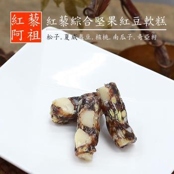 《紅藜阿祖》紅藜綜合堅果紅豆軟糕(160g/包,共兩包)