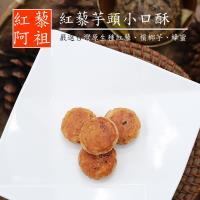 [紅藜阿祖]紅藜芋頭小口酥(150g/包,共兩包)