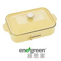 綠恩家enegreen日式多功能烹調電烤盤(淡雅黃)KHP-770TY