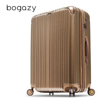 【Bogazy】 炫漾星辰 24吋拉絲紋霧面可加大旅行箱(摩卡棕)