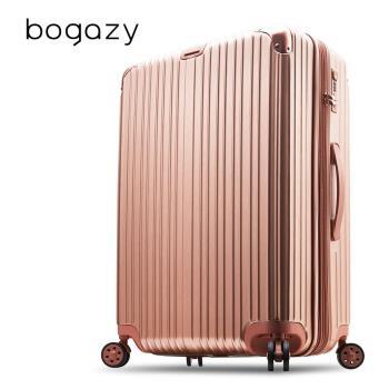 【Bogazy】 炫漾星辰 24吋拉絲紋霧面可加大旅行箱(玫瑰金)