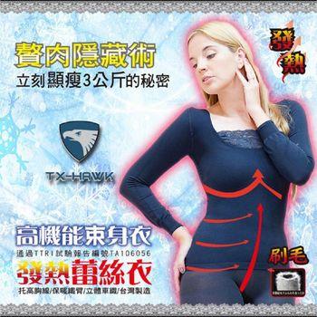 美國 TX-HAWK 蕾絲高機能透氣保暖束身衣(黑/酒紅)