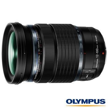 回函送禮券3000元~ Olympus M.ZD 12-100mm F4 IS PRO 高倍變焦 旅遊鏡(12-100.公司貨)