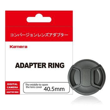 Kamera 40.5mm 中間式鏡頭蓋