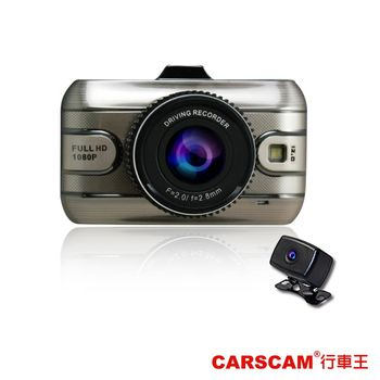 CARSCAM行車王 WD2頂級SONY感光元件雙鏡頭行車記錄器