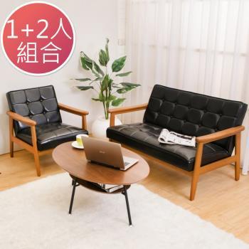 Bernice-布蘭頓實木黑色皮沙發椅組合(1+2人)