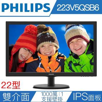 【PHILIPS飛利浦】223V5QSB6  22型AH-IPS寬螢幕