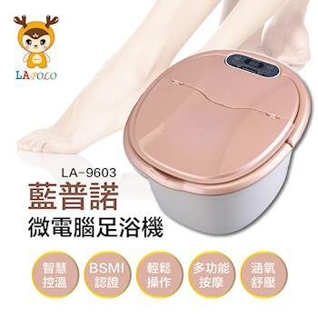 LAPOLO 微電腦足浴機-中桶(LA-9603)