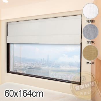 【加點】台灣製DIY磁吸羅馬簾平織布系列 60*164cm