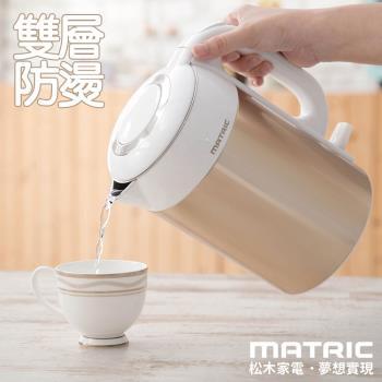 松木MATRIC-1.5L無接縫雙層防燙不鏽鋼電茶壺MG-KT1505D