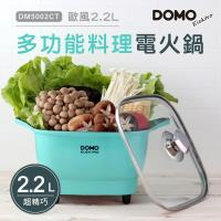 【DOMO】歐風2.2L多功能料理電火鍋 DM5002CT