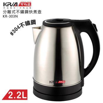 【可利亞】2.2公升分離式不鏽鋼快煮壺(KR-303N)
