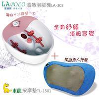 東龍 按摩墊+藍普諾溫熱泡腳機 舒壓超值組 (TL-1501+LA-303)
