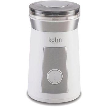 【歌林 Kolin】電動咖啡磨豆機 KJE-LNG601