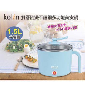 歌林雙層防燙不銹鋼1.5L美食鍋 KPK-LN150
