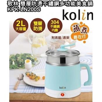 【Kolin歌林】雙層防燙2L不鏽鋼多功能美食鍋KPK-LN200S