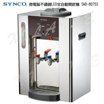 【新格】微電腦不鏽鋼LED全自動開飲機 SWD-8075S